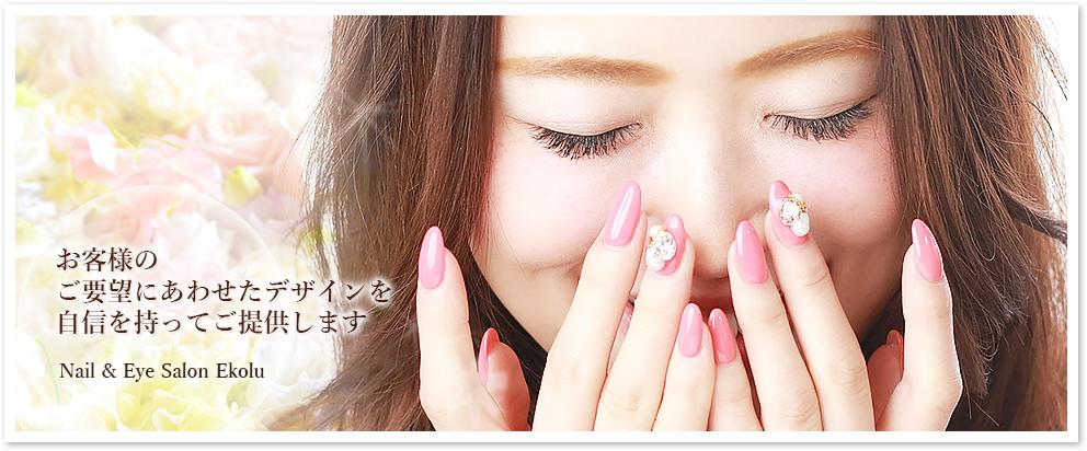 お客様のご要望に合わせたデザインを自信を持ってご提供します Nail&Eye Salon Ekolu