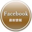 生駒店メニュー(facebook)