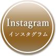 生駒店メニュー(Instagram)