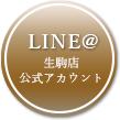 生駒店メニュー(LINE@)