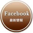 富雄店メニュー(facebook)