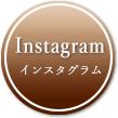 富雄店メニュー(Instagram)