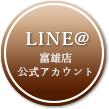 富雄店メニュー(LINE@)